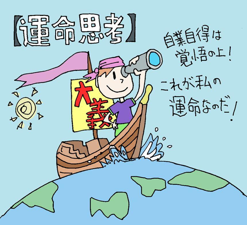 【運命思考】の性格(キャラクター)・イラスト(ココナラ toriho)