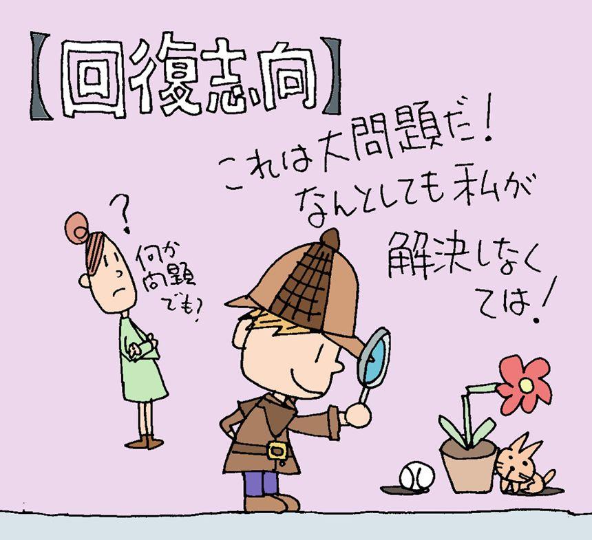 【回復志向】の性格(キャラクター)・イラスト(ココナラ toriho)