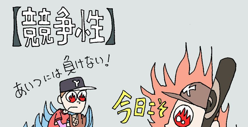 【競争性】の性格をキャラクターイラストにしてもらいました!