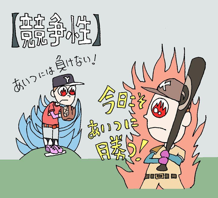 【競争性】の性格(キャラクター)・イラスト(ココナラ toriho)