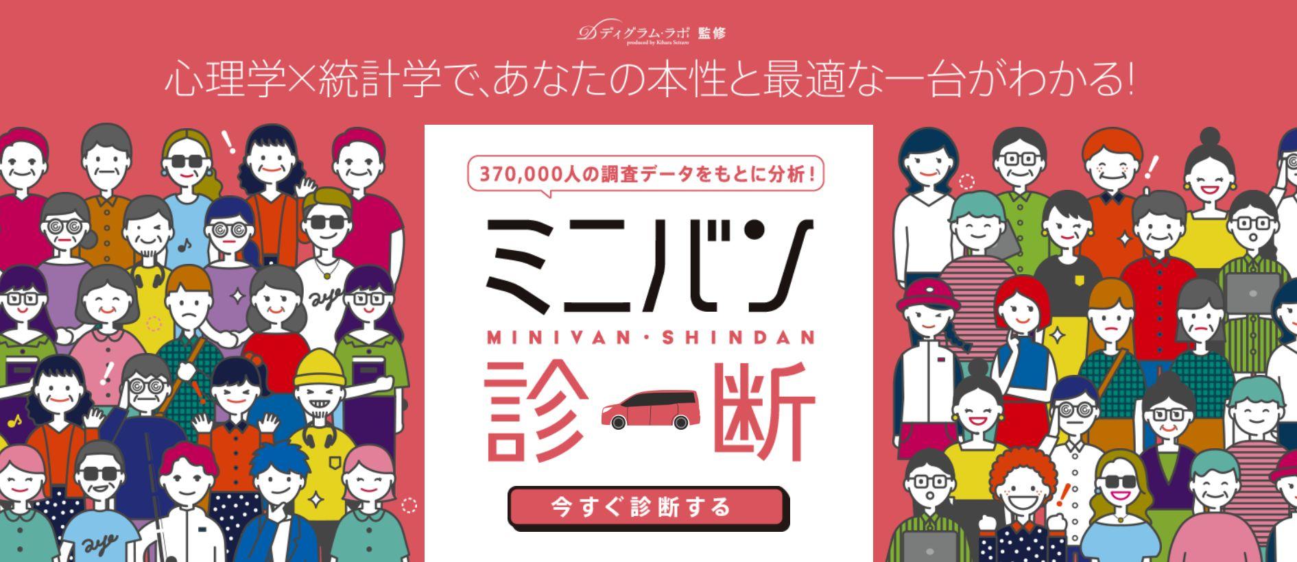 【ミニバン診断】トヨタ自動車とディグラムのコラボで誕生した「あなたの本性」と「最適なミニバン」を診断するWebテスト