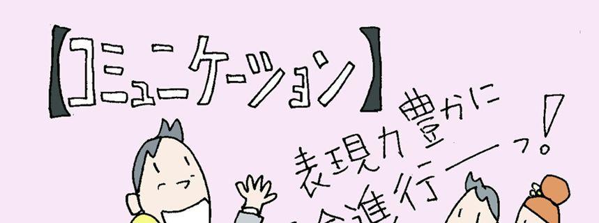 【コミュニケーション】をキャラクターイラストにしてもらいました!ココナラ×ストレングスファインダー