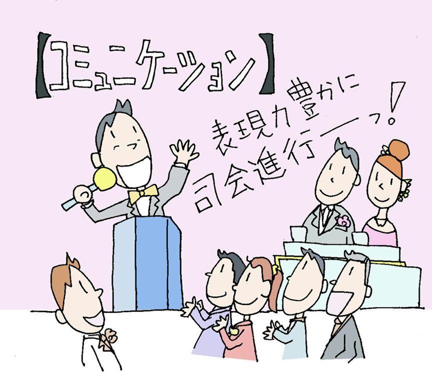 【コミュニケーション】のキャラクターイラスト(ココナラ toriho)