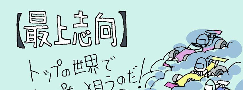 【最上志向】をキャラクターイラストにしてもらいました!ココナラ×ストレングスファインダー