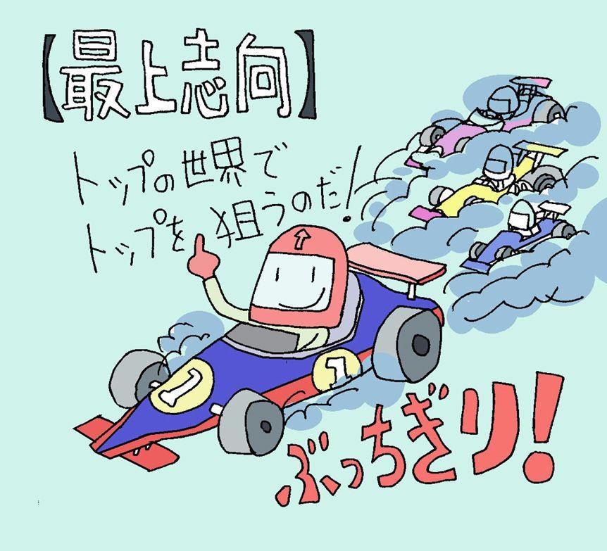 【最上志向】のキャラクターイラスト(ココナラ toriho)