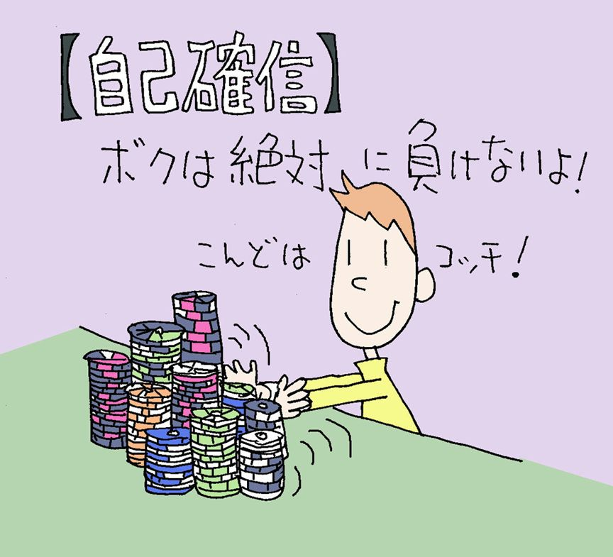 【自己確信】のキャラクターイラスト(ココナラ toriho)