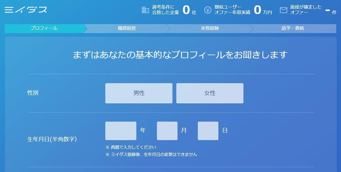 【ミイダス市場価値診断テスト】の質問画面サンプル