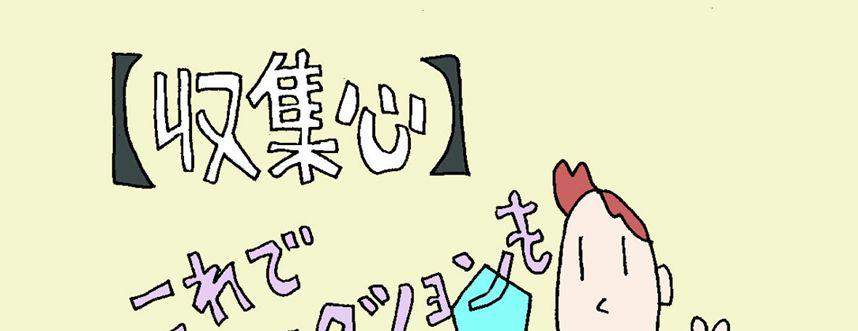 【収集】をキャラクターイラストにしてもらいました!ココナラ×ストレングスファインダー