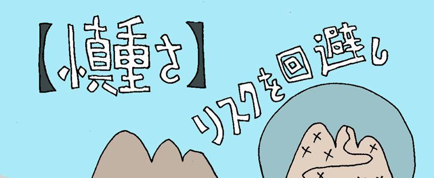 【慎重さ】をキャラクターイラストにしてもらいました!ココナラ×ストレングスファインダー
