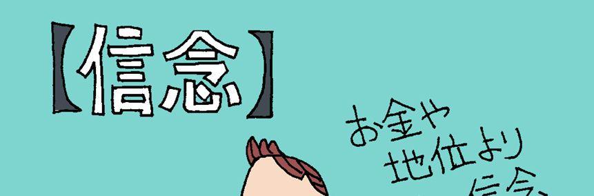 【信念】をキャラクターイラストにしてもらいました!ココナラ×ストレングスファインダー