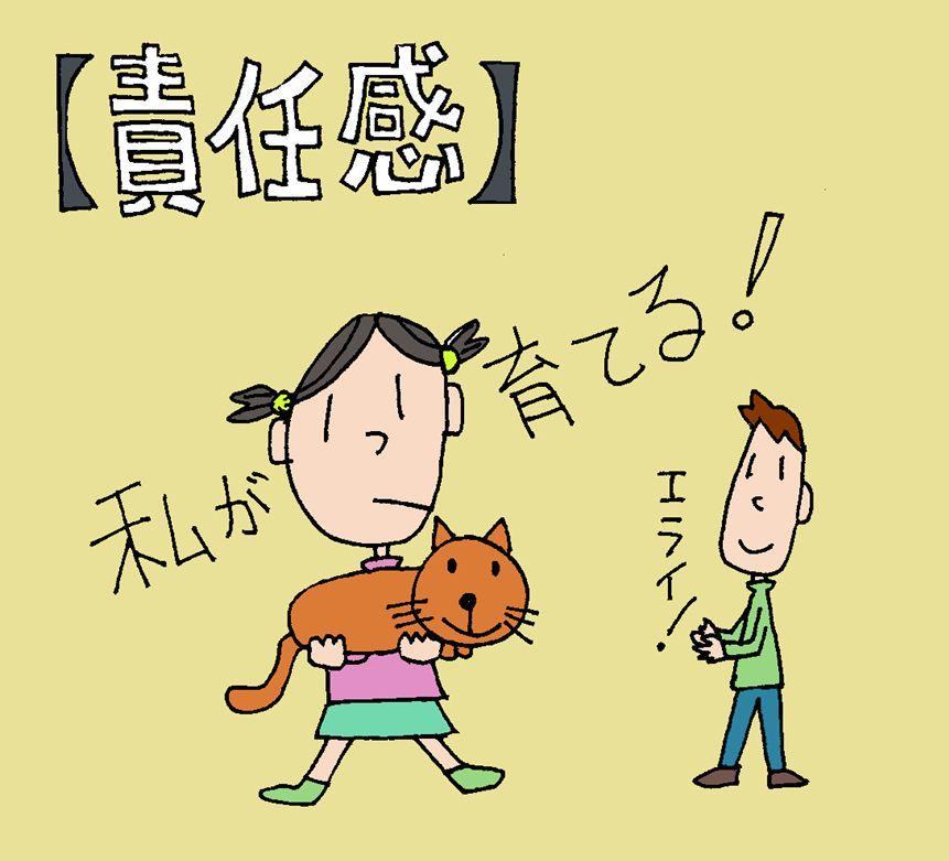 【責任感】のキャラクターイラスト(ココナラ toriho)