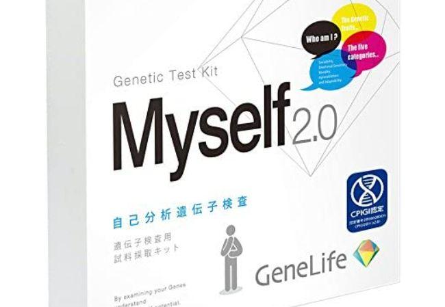 【DNA自己分析】遺伝学(DNA)と心理学の2つの側面から性格や才能を分析する診断テスト