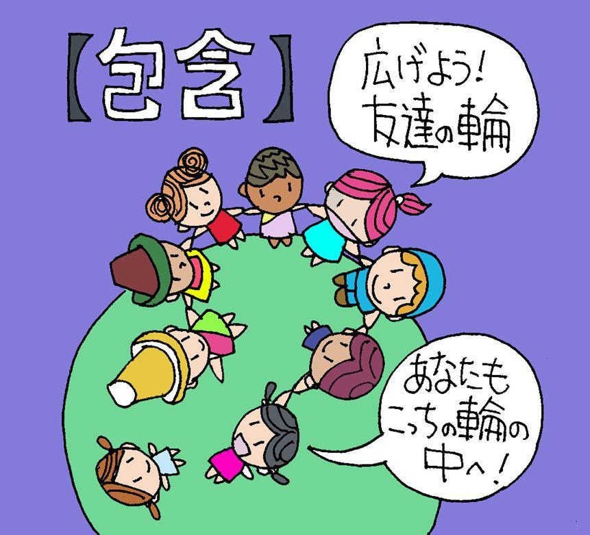 【包含】のキャラクターイラスト(ココナラ toriho)