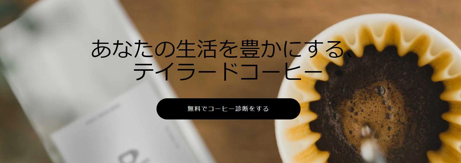 【コーヒー診断】4つの質問であなたにオススメのコーヒーが無料診断できる「TAILORED CAFE」提供のWebテスト!