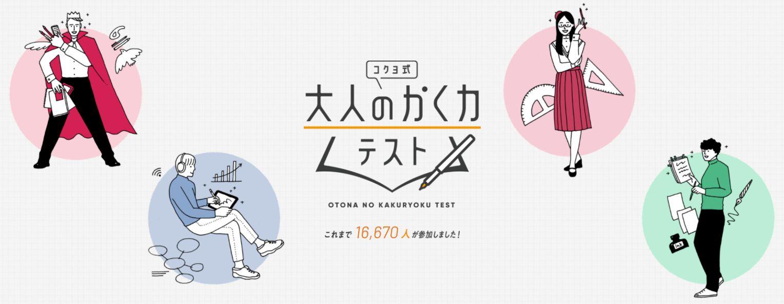 【大人のかく力テスト】コクヨが開発した、あなたの「手書き活用力」を診断するWebテスト