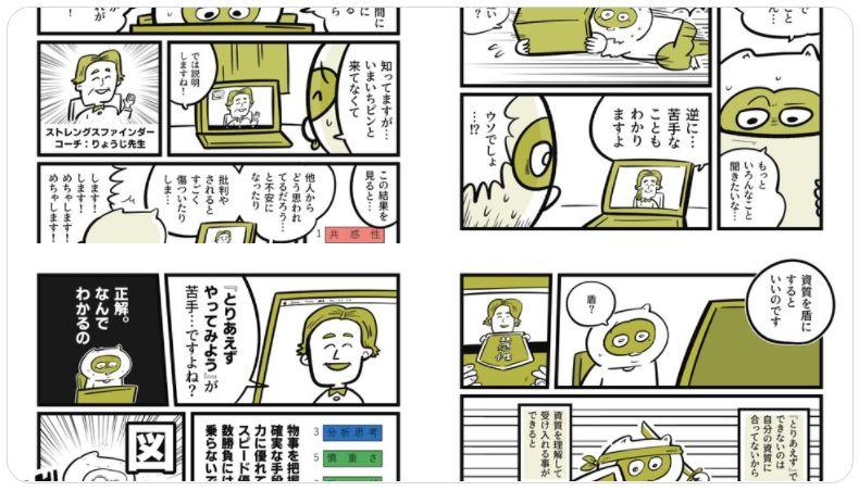 吉本ユータヌキ先生のストレングスファインダー受診レポート記事がTwitterに掲載!